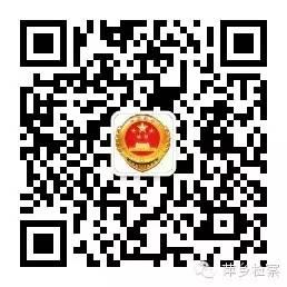 """官方微信公众号""""萍乡检察"""""""
